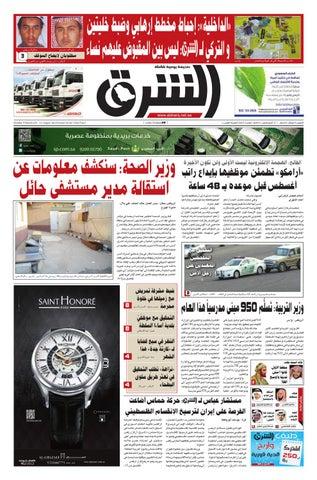0ede64af04ca8 الشرق المطبوعة - عدد 267 - جدة by صحيفة الشرق السعودية - issuu