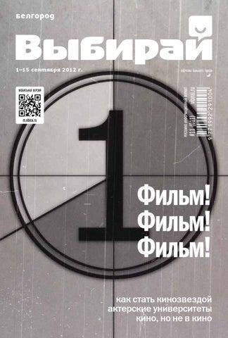 40ed5179c83e Выбирай-Белгород