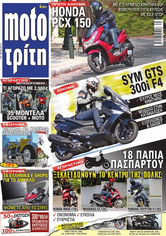 e96510decd2 ΜοτοΤρίτη Digital Τεύχος 18 2012 by autotriti - Issuu