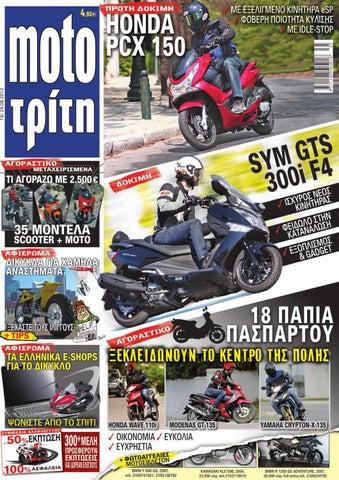 0368632992 ΜοτοΤρίτη Digital Τεύχος 18 2012 by autotriti - Issuu