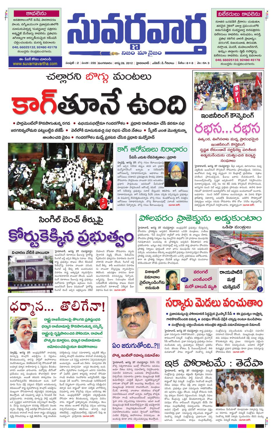 Rose Glen North Dakota ⁓ Try These Eenadu News Paper Today In Telugu