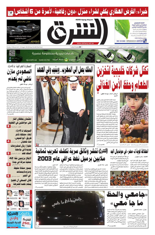 5aa65ea5e6933 الشرق المطبوعة - عدد 268 - الدمام by صحيفة الشرق السعودية - issuu