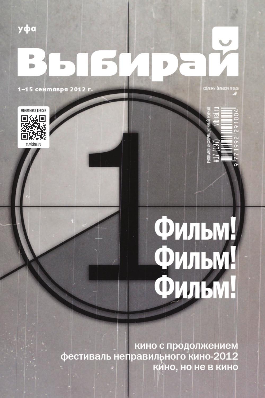 Выбирай 17 (197) на 1-15 сентября 2012 года by vibirai.ufa - issuu cd4434b7a4da