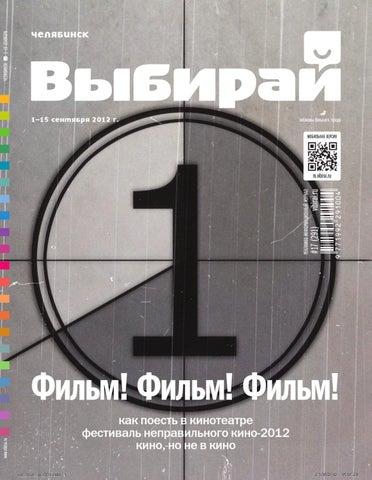 0c0bb265835e Выбирай. Челябинск, №17(291), на 1-15 сентября 2012 г. by ИГ Парамон ...