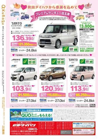 06315b16f7317 月刊エー・クラス(aKurasu)2012年9月号 by yellow active - issuu
