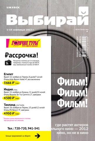 Выбирай №16 (147) на 1-15 сентября 2012 года by Vibirai Izhevsk - issuu 13184d4f55a