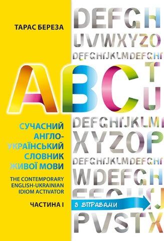 Англійсько-український словник живої мови by Тарас Береза - issuu f013bcae477f9