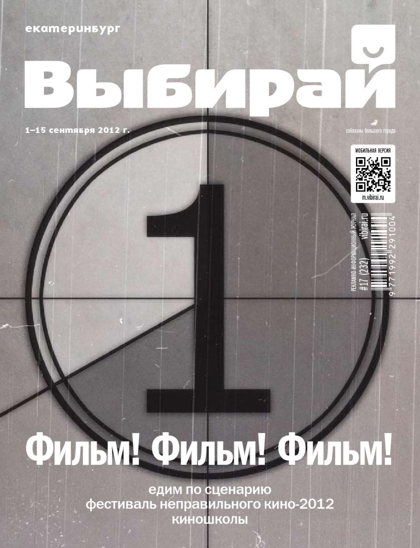 4447e6b7807e Выбирай №17 (232) на 1-15 сентября 2012 года by Vibirai Ekaterinburg - issuu