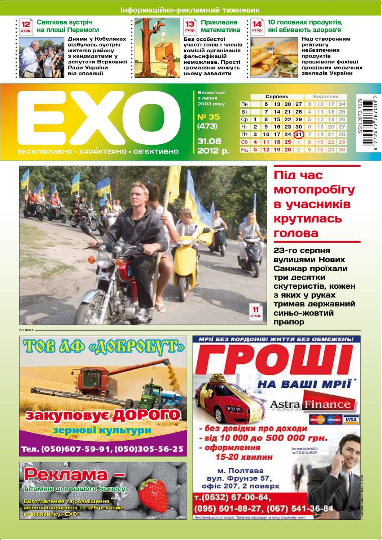 Газета «ЕХО» №35(473). Нові Санжари by Тижневик «ЕХО» - issuu bf259aa156e6a