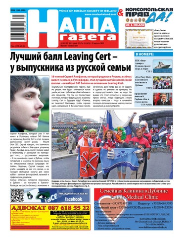 13cf33b27ed8 Nasha Gazeta N451 by Nasha Gazeta - issuu