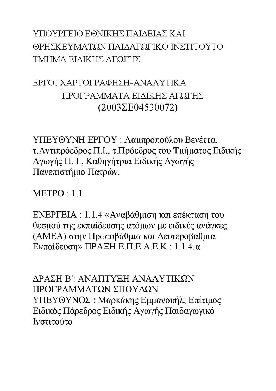 ΔΕΠΠΣ by Danai Marinou - issuu 10763fd5933