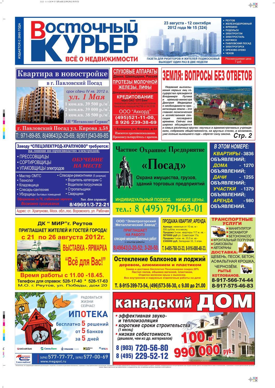 рекламы в газету агентства недвижимости фото