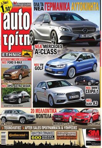 AutoΤρίτη Digital Τευχος 36 by autotriti - issuu 145f1069bd8