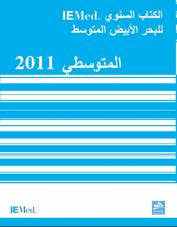 66fc379fe IEMed Yearbook 2011 Arabic by IEMed (European Institute of the  Mediterranean) - issuu