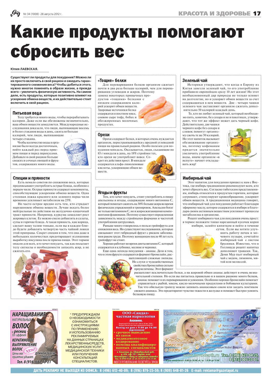 Продукты Чтобы Сбросить Вес. Продукты для похудения: как много кушать и быстро похудеть