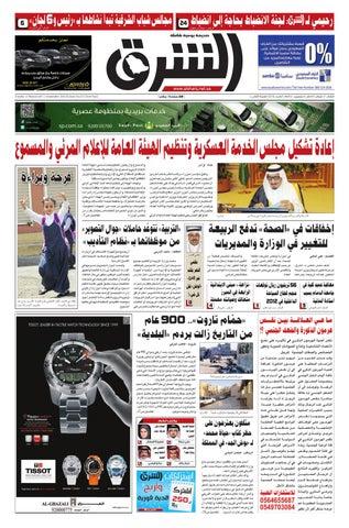 db4e376a6 الشرق المطبوعة - عدد 275 - الدمام by صحيفة الشرق السعودية - issuu