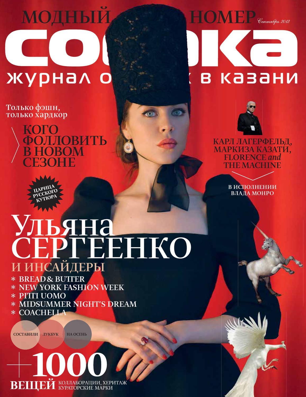 KZN.SOBAKA.RU сентябрь 2012 by kzn.sobaka.ru - issuu 9ad57c0ddbf