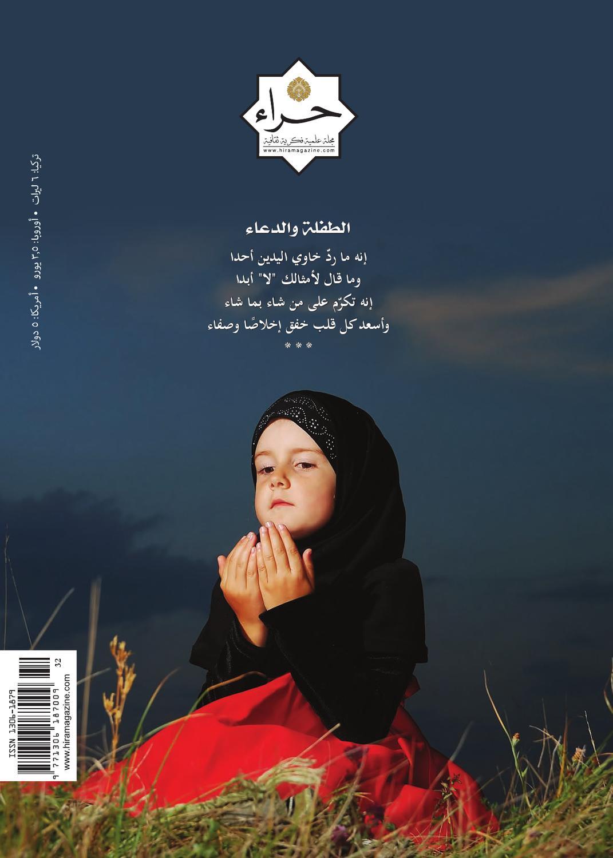 098ff8ea8 Hira Magazine 32 by Isik Yayincilik Ticaret A.S - issuu