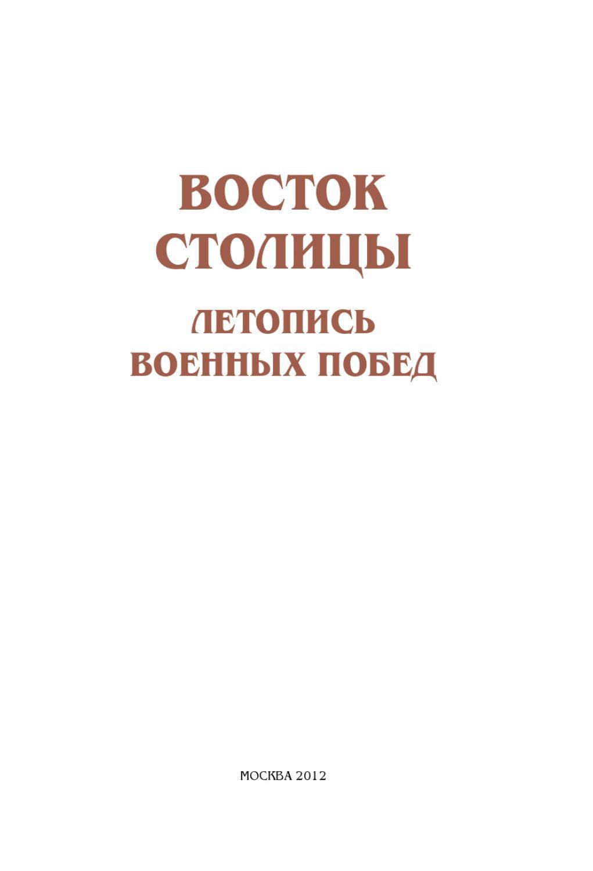 Мемориальный одиночный комплекс с крестом Кожуховская Шар. Габбро-диабаз Полежаевская