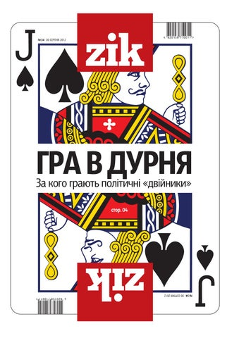 zik  34 by zik news - issuu 53791d209bbf2