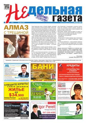 Nedelnaya gazeta #250 by Yaroslav issuu