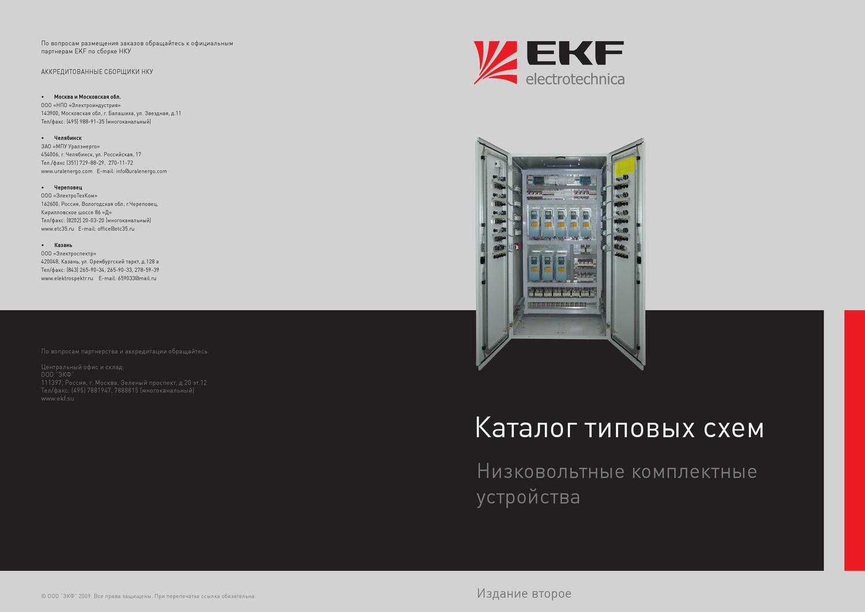 шу8254-52а2 схема электрическая