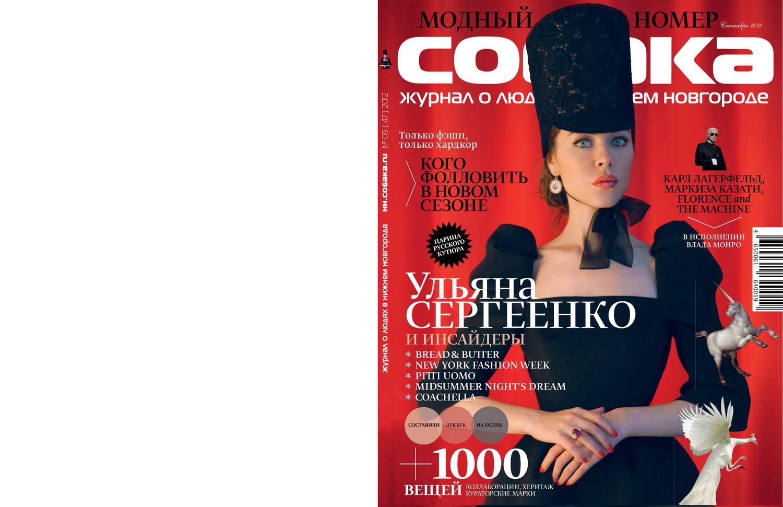 НН Собака.ru (сентябрь 2012) by Alex Misterio - issuu c88d7c17989