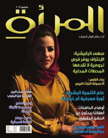 e197fedb1 almara_sep_2012 by oeronline emagazine - issuu