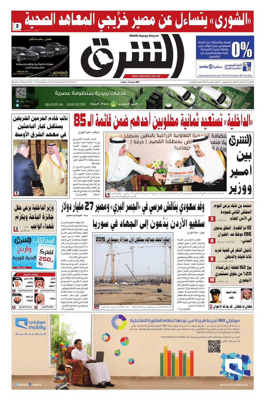 3362ed547 الشرق المطبوعة - عدد 281 - جدة by صحيفة الشرق السعودية - issuu