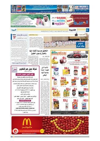 fdfbce613 madina 20120912 by Al-Madina Newspaper - issuu