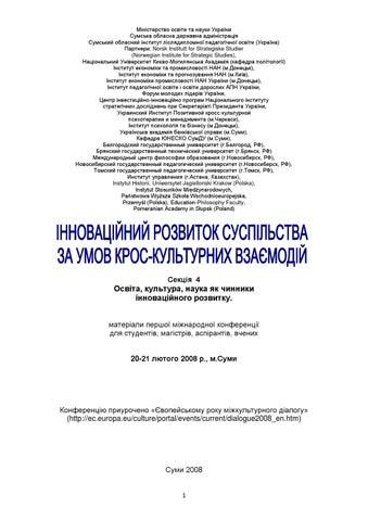 ... інститут післядипломної педагогічної освіти (Україна) Партнери  Norsk  Institutt for Strategiske Studier (Norwegian Institute for Strategic  Studies) 2fd03492cb542