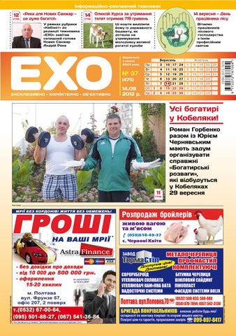 Газета «ЕХО» №37(475). Кобеляки by Тижневик «ЕХО» - issuu c34e7190fd41c