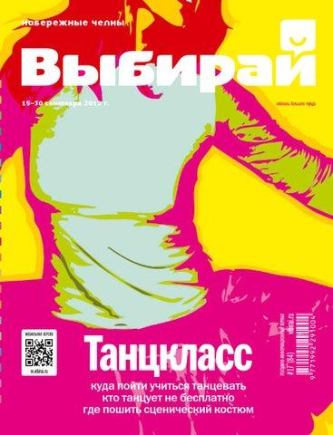 Озонотерапия Улица Василия Токсина Чебоксары интимная фотоэпиляция в томске