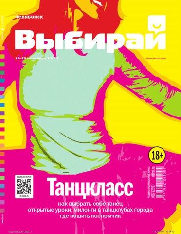 e16a2c00c45886 Выбирай. Челябинск, №18 (292) на 15-30 сентября 2012 г. by ИГ ...
