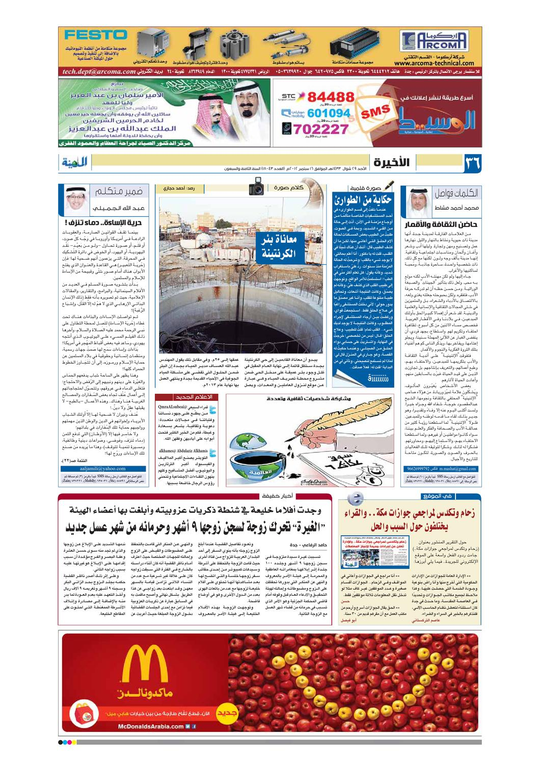97a53ef8a madina 20120916 by Al-Madina Newspaper - issuu