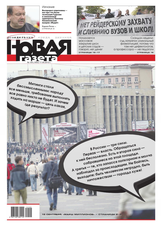 008da72ef1c Новая Газета №105 (понедельник) от 17.09.2012 by Novaya Gazeta - issuu