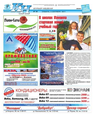 e79aeefd411 Курьер недели by Издательский дом