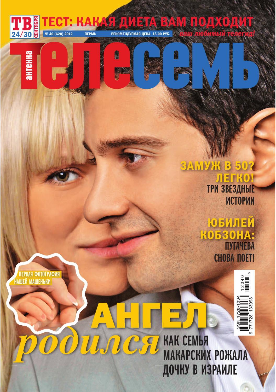 08a40037007 40 номер by perm Badmaeva - issuu