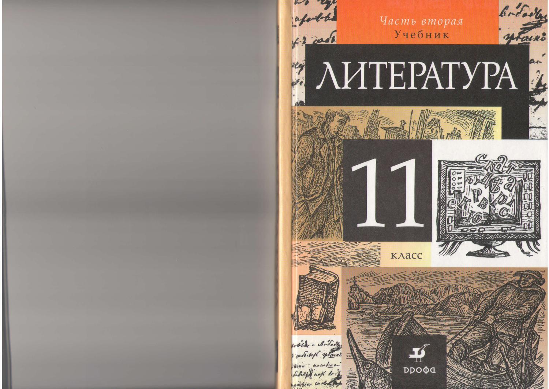 Гдз Онлайн По Литературе Курдюмова