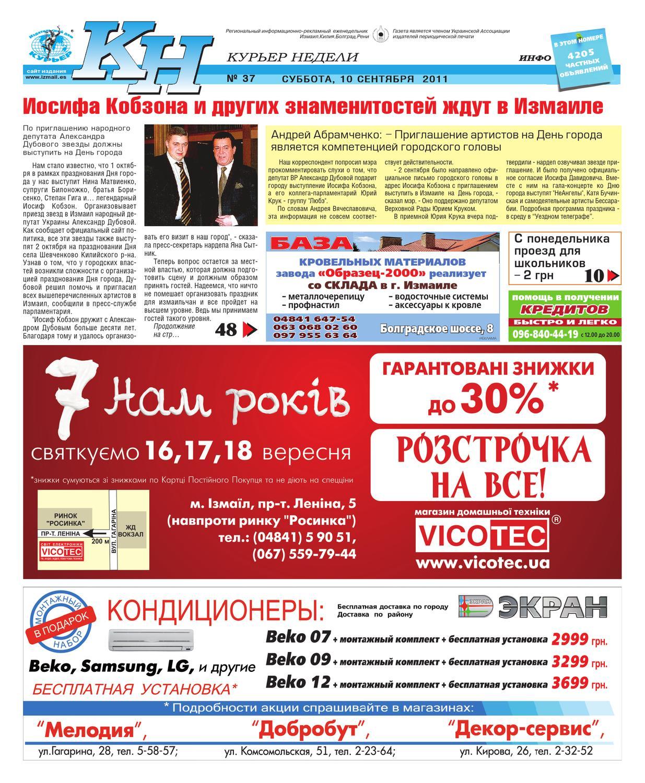 fdb1476c2 Курьер недели by Издательский дом