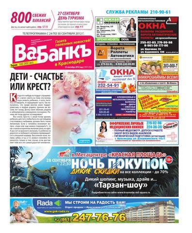 Ва-банкъ в Краснодаре. № 352 (от 22 сентября 2012) by Denis ... 9592c3202b2