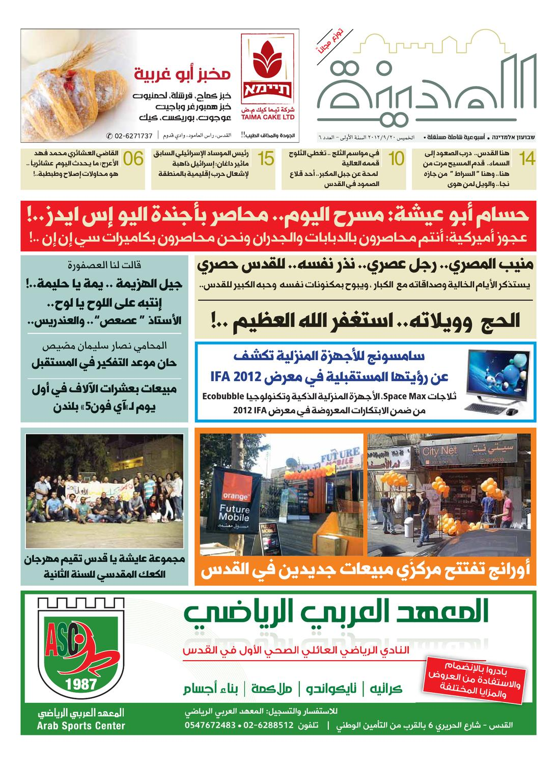 e16d091b9 Al-Madina NP - Issue 06 - 20/9/2012 by Mohammad Abu-Gharbieh - issuu