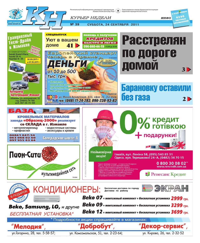 a173dea896f7 Курьер недели by Издательский дом