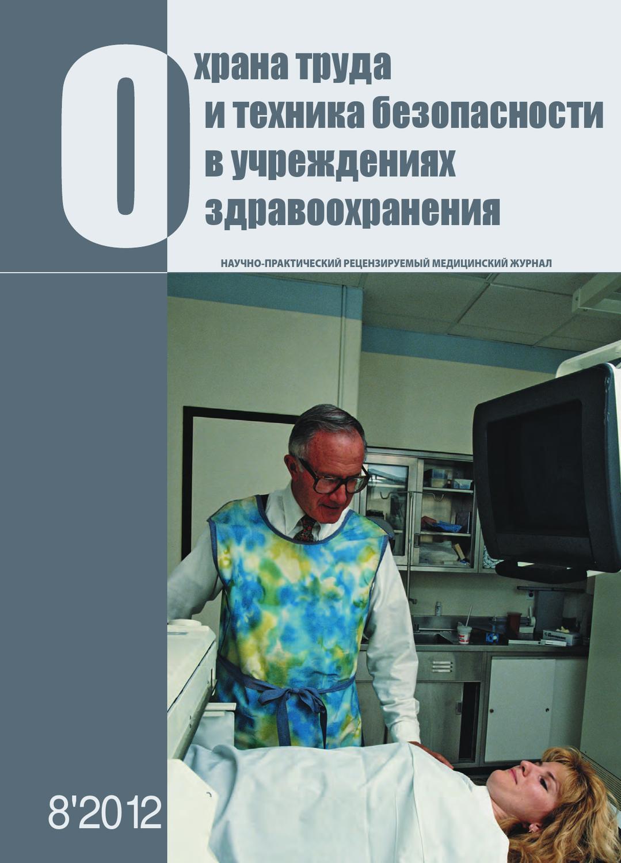 Инструкция по проведению периодических медицинских осмотрах санитарки буфетчицы в лпу