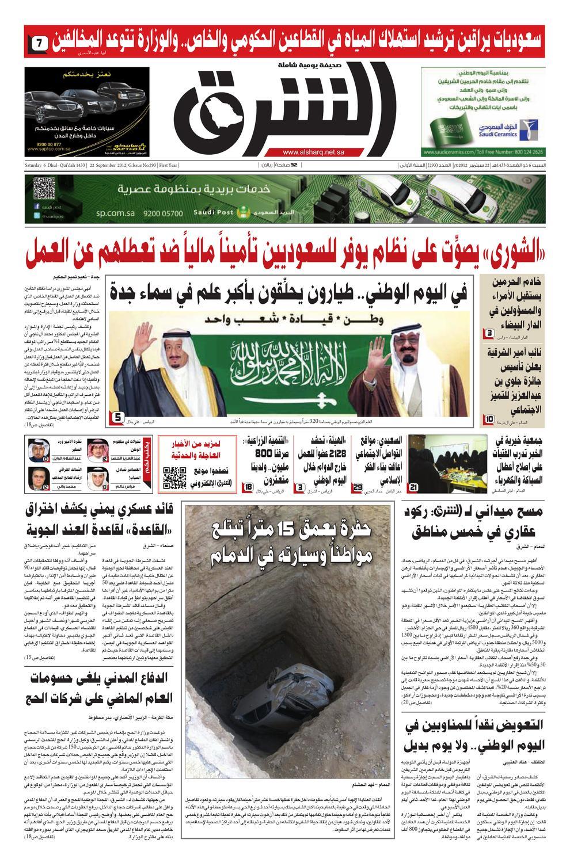 f17c88e6e الشرق المطبوعة - عدد 293 - الدمام by صحيفة الشرق السعودية - issuu