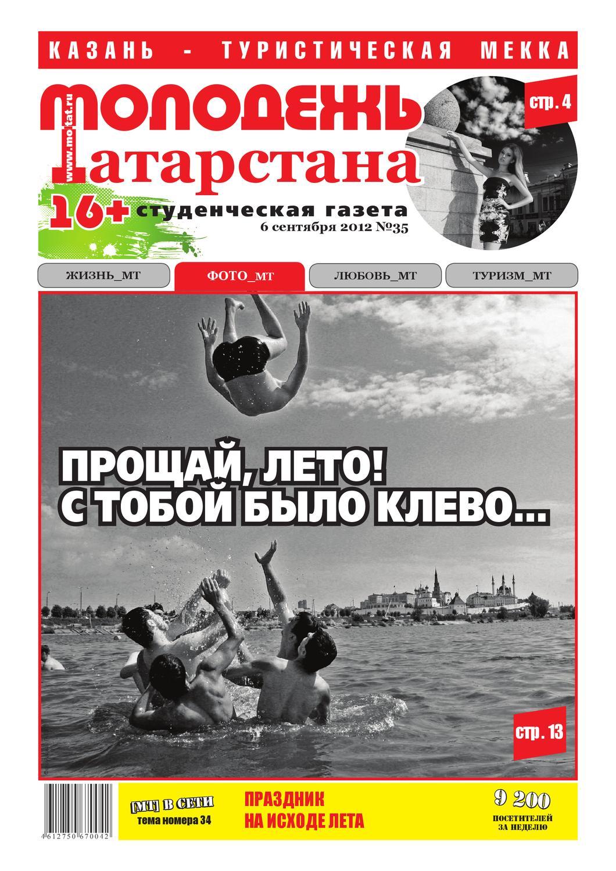 татарстан газета знакомства