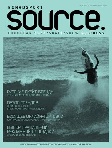 600e8716 Boardsport Source #03 by Yury Subbotin - issuu