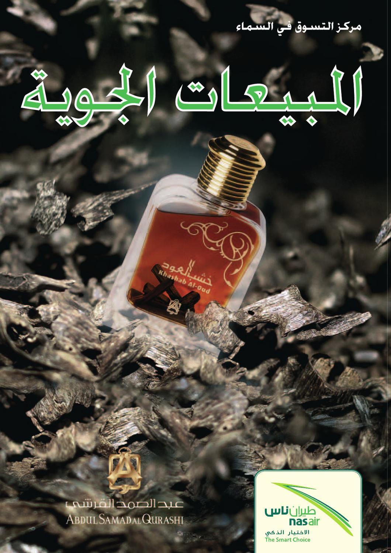 57cfe0ca0 nasair Sky Sales Magazine by Akram Husain - issuu