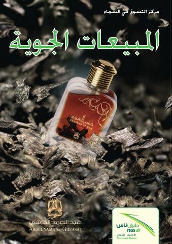 ed2403aa3 nasair Sky Sales Magazine by Akram Husain - issuu