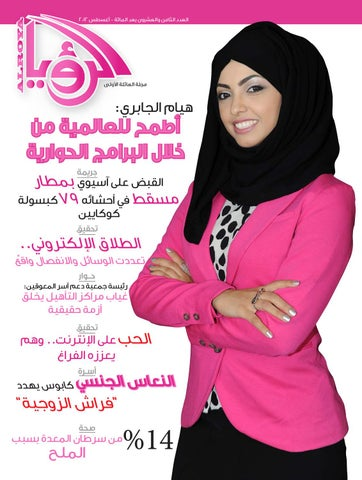 6907dcd8c August 2012 by ALROYA Magazine - issuu